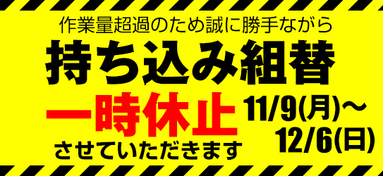 mochikomi_suspended20201109