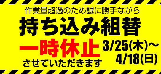 mochikomi_suspended20210325